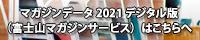 マガジンデータ2014デジタル版(富士山マガジンサービス)はこちらへ